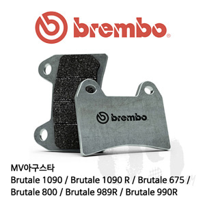 MV아구스타 Brutale 1090 / Brutale 1090 R / Brutale 675 / Brutale 800 / Brutale 989R / Brutale 990R / 오토바이 브레이크패드 브렘보 익스트림 레이싱