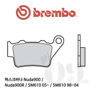 허스크바나 Nuda900 / Nuda900R / SM610 05- / SM610 98-04 리어용 오토바이 브레이크패드 브렘보 신터드 스트리트