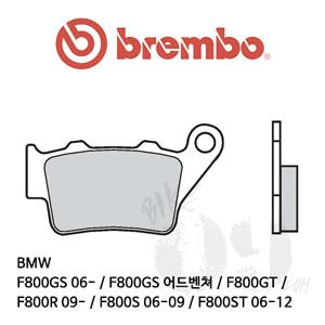 BMW F800GS 06- / F800GS 어드벤쳐 / F800GT / F800R 09- / F800S 06-09 / F800ST 06-12 리어용 브레이크패드 브렘보 신터드 스트리트