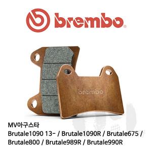 MV아구스타 Brutale1090 13- / Brutale1090R / Brutale675 / Brutale800 / Brutale989R / Brutale990R 오토바이 브레이크패드 브렘보 신터드 스트리트