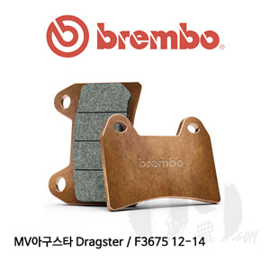MV아구스타 Dragster / F3675 12-14 브레이크패드 브렘보 신터드 스트리트