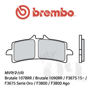 MV아구스타 Brutale 1078RR / Brutale 1090RR / F3675 15- / F3675 Serie Oro / F3800 / F3800 Ago 오토바이 브레이크패드 브렘보 신터드 레이싱