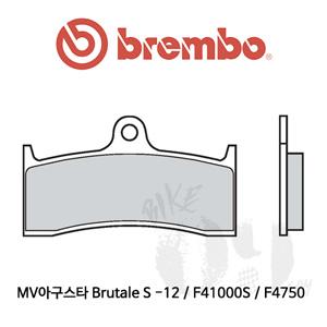 MV아구스타 Brutale S -12 / F41000S / F4750 오토바이 브레이크패드 브렘보 익스트림 레이싱