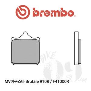 MV아구스타 Brutale 910R / F41000R 브레이크패드 브렘보 신터드 스트리트 07BB33SA