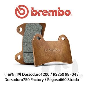아프릴리아 Dorsoduro1200 / Dorsoduro750 Factory / Pegaso660 Strada / RS250 98-04 브레이크패드 브렘보 신터드