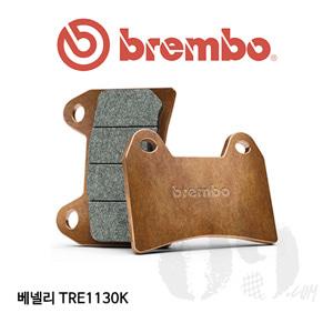 베넬리 TRE1130K 브레이크패드 브렘보 신터드