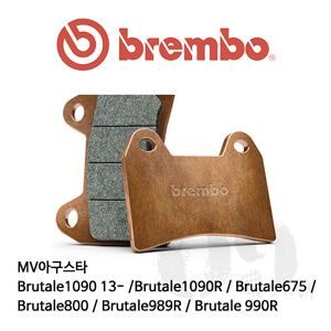MV아구스타 Brutale1090 13- /Brutale1090R / Brutale675 / Brutale800 / Brutale989R / Brutale 990R 오토바이 브레이크패드 브렘보 신터드