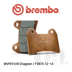 MV아구스타 Dragster / F3675 12-14 오토바이 브레이크패드 브렘보 신터드