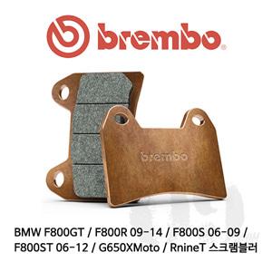 BMW F800GT / F800R 09-14 / F800S 06-09 / F800ST 06-12 / G650XMoto / RnineT 스크램블러 브레이크패드 브렘보 신터드