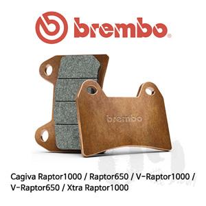 Cagiva Raptor1000 / Raptor650 / V-Raptor1000 / V-Raptor650 / Xtra Raptor1000 브레이크패드 브렘보 신터드