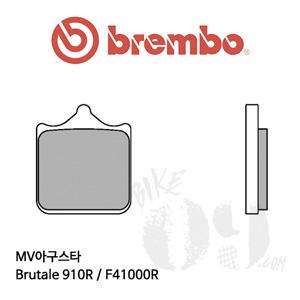 MV아구스타 Brutale 910R / F41000R 오토바이 브레이크패드 브렘보 신터드 스트리트