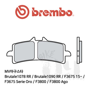 MV아구스타 Brutale1078 RR / Brutale1090 RR / F3675 15- / F3675 Serie Oro / F3800 / F3800 Ago 오토바이 브레이크패드 브렘보 신터드 스트리트