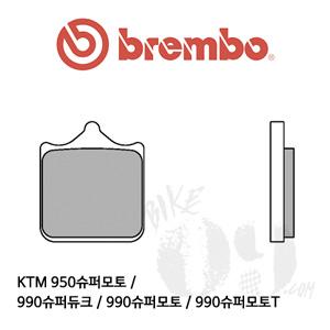 KTM 950슈퍼모토 / 990슈퍼듀크 / 990슈퍼모토 / 990슈퍼모토T 브레이크패드 브렘보 신터드 레이싱