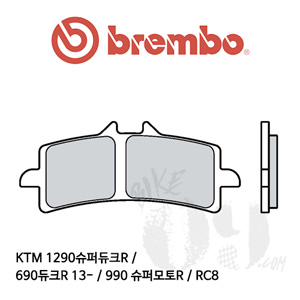 KTM 1290슈퍼듀크R / 690듀크R 13- / 990 슈퍼모토R / RC8 브레이크패드 브렘보 익스트림 레이싱