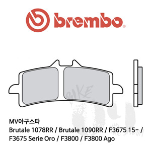 MV아구스타 Brutale 1078RR / Brutale 1090RR / F3675 15- / F3675 Serie Oro / F3800 / F3800 Ago 브레이크패드 브렘보 신터드 스포츠