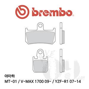 야마하 MT-01 / V-MAX 1700 09- / YZF-R1 07-14 오토바이 브레이크패드 브렘보 익스트림 레이싱