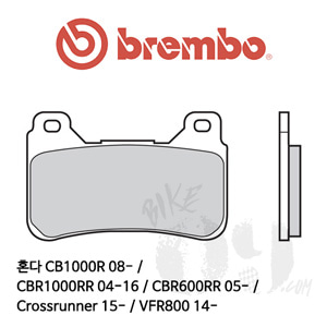 혼다 CB1000R 08- / CBR1000RR 04-16 / CBR600RR 05- / Crossrunner 15- / VFR800 14- 브레이크패드 브렘보 레이싱