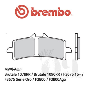 MV아구스타 Brutale 1078RR / Brutale 1090RR / F3675 15- / F3675 Serie Oro / F3800 / F3800Ago 오토바이 브레이크패드 브렘보 레이싱