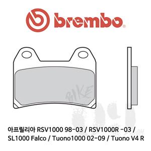 아프릴리아 RSV1000 98-03 / RSV1000R -03 / SL1000 Falco / Tuono1000 02-09 / Tuono V4 R 브레이크패드 브렘보 레이싱