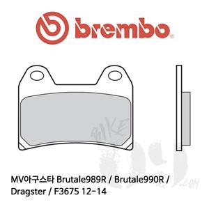 MV아구스타 Brutale989R / Brutale990R / Dragster / F3675 12-14 오토바이 브레이크패드 브렘보 레이싱
