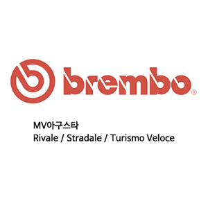 MV아구스타 Rivale / Stradale / Turismo Veloce 오토바이 브레이크패드 브렘보 레이싱