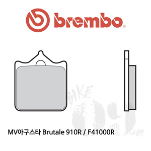 MV아구스타 Brutale 910R / F41000R 오토바이 브레이크패드 브렘보 레이싱