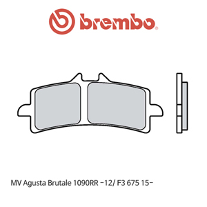 MV아구스타 브루탈레1090RR (-12)/ F3 675 (15-) 신터드 스포츠 오토바이 브레이크패드 브렘보