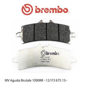 MV아구스타 브루탈레1090RR (-12)/ F3 675 (15-) 익스트림 레이싱 오토바이 브레이크패드 브렘보