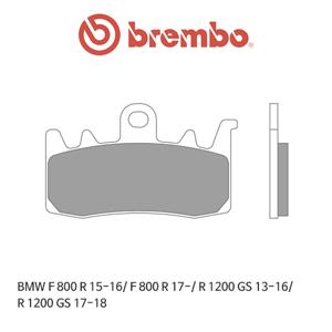 BMW F800R (15-16)/ F800R (17-)/ R1200GS (13-16)/ R1200GS (17-18) 오토바이 브레이크패드 브렘보