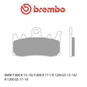 BMW F800R (15-16)/ F800R (17-)/ R1200GS (13-16)/ R1200GS (17-18) 신터드 스트리트 오토바이 브레이크패드 브렘보
