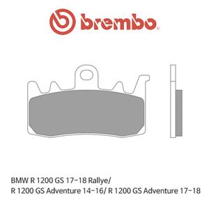 BMW R1200GS (17-18) 랠리/ R1200GS어드벤처 (14-16)/ R1200GS어드벤처 (17-18) 신터드 레이싱 오토바이 브레이크패드 브렘보