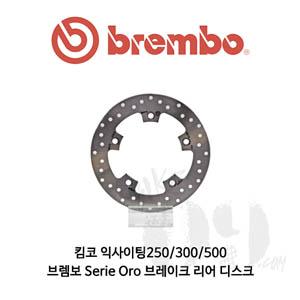 킴코 익사이팅250/300/500/브렘보 Serie Oro 오토바이 브레이크 리어 디스크