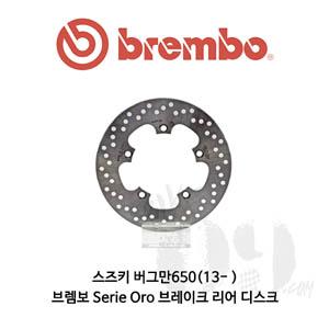 스즈키 버그만650(13- )브렘보 Serie Oro 브레이크 리어 디스크