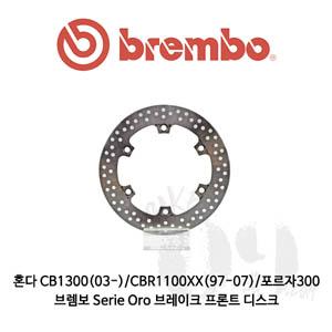 혼다 CB1300(03- )/CBR1100XX(97-07)//포르자300/브렘보 Serie Oro 브레이크 프론트 디스크