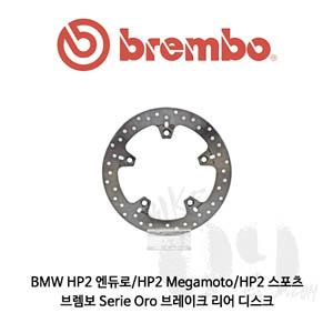 BMW HP2 엔듀로/HP2 Megamoto/HP2 스포츠/브렘보 Serie Oro 오토바이 브레이크 리어 디스크