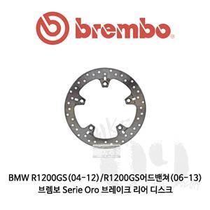 BMW R1200GS(04-12)/R1200GS어드밴쳐(06-13)/브렘보 Serie Oro 오토바이 브레이크 리어 디스크
