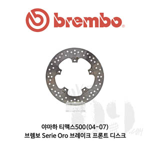 야마하 티맥스500(04-07)브렘보 Serie Oro 브레이크 프론트 디스크