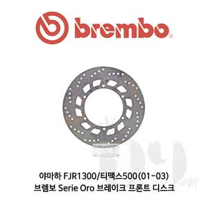 야마하 FJR1300/티맥스500(01-03)/브렘보 Serie Oro 브레이크 프론트 디스크