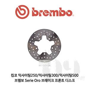 킴코 익사이팅250/익사이팅300/익사이팅500/브렘보 Serie Oro 오토바이 브레이크 프론트 디스크