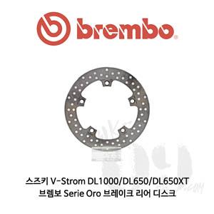 스즈키 V-Strom DL1000/DL650/DL650XT/브렘보 Serie Oro 브레이크 리어 디스크