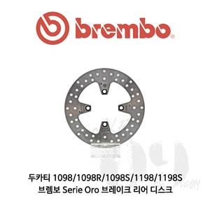 두카티 1098/1098R/1098S/1198/1198S/브렘보 Serie Oro 브레이크 리어 디스크