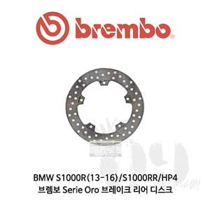 BMW S1000R(13-16)/S1000RR/HP4/브렘보 Serie Oro 오토바이 브레이크 리어 디스크