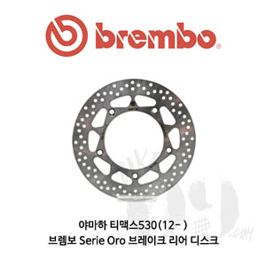 야마하 티맥스530(12- )브렘보 Serie Oro 브레이크 리어 디스크