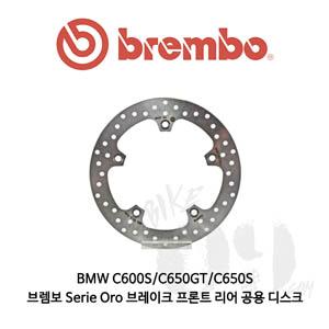BMW C600S/C650GT/C650S/브렘보 Serie Oro 오토바이 브레이크 프론트 리어 공용 디스크