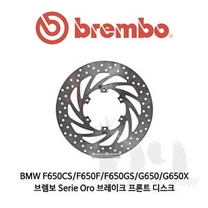 BMW F650CS/F650F/F650GS/G650/G650X/브렘보 Serie Oro 오토바이 브레이크 프론트 디스크