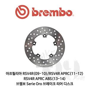 아프릴리아 RSV4R(09-10)/RSV4R APRC(11-12)/RSV4R APRC ABS(13-14)/브렘보 Serie Oro 브레이크 리어 디스크