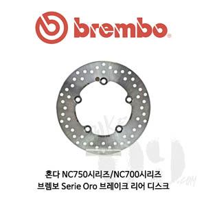 혼다 NC750시리즈/NC700시리즈/브렘보 Serie Oro 브레이크 리어 디스크