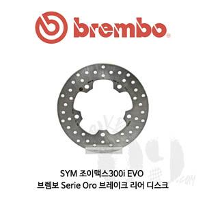SYM 조이맥스300i EVO 브렘보 Serie Oro 오토바이 브레이크 리어 디스크
