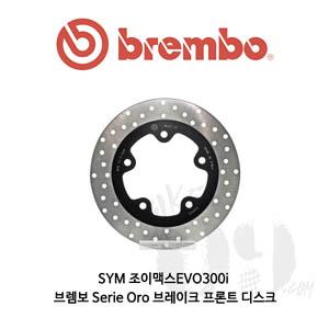 SYM 조이맥스EVO300i 브렘보 Serie Oro 브레이크 프론트 디스크