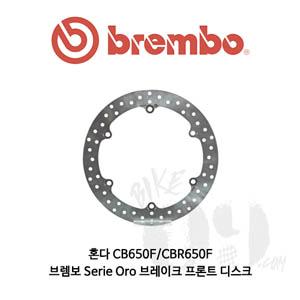 혼다 CB650F/CBR650F/브렘보 Serie Oro 브레이크 프론트 디스크